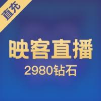 【直充】2980映客钻石