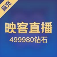 【直充】499980映客钻石