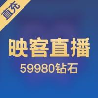 【直充】59980映客钻石