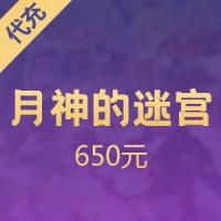 【手游】网易 月神的迷宫 650元代充