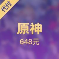 【代付】原神 648元