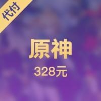 【代付】原神 328元