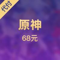 【代付】原神 68元 珍珠纪行