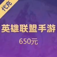 【腾讯手游】英雄联盟 650元代充