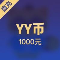 【直充】多玩游戏平台YY币1000个