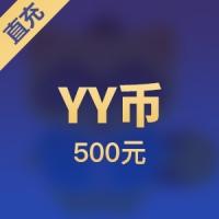 【直充】多玩游戏平台YY币500个