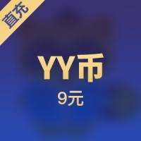 【直充】多玩游戏平台YY币9个YB