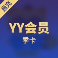 【直充】多玩YY会员90天送5天