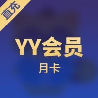 【直充】多玩YY会员30天