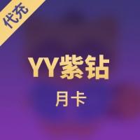 【代充】yy多玩游戏平台YY紫钻月卡