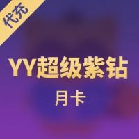 【代充】多玩游戏平台YY超级紫钻月卡