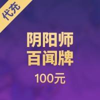【手游】网易 阴阳师 百闻牌 100元 ios代充