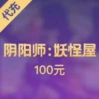【手游】网易 阴阳师:妖怪屋 100元代充